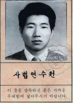 오늘의유머 - 정의로운 검사와 탐관오리 수뇌부!!... President Of South Korea, Korean President, Old Pictures, Old Photos, Funny Pictures, Sense Of Life, Korean People, One Republic, Head Of State