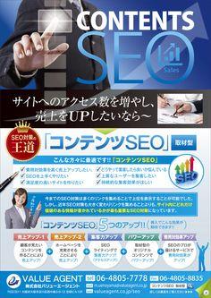 JMSKさんの提案 - BtoB向けコンテンツSEO(webサービス)のA4裏表のチラシ | クラウドソーシング「ランサーズ」