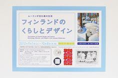CENTRAL PARK | TOKYO | DESIGN STUDIO - WORKS - 静岡市美術館/フィンランドのくらしとデザイン/宣伝広報物