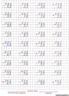 Фотография Mental Maths Worksheets, Free Printable Math Worksheets, Number Writing Practice, Writing Numbers, Teaching Addition, Homeschool Math, Math For Kids, Addition And Subtraction, Teaching Math
