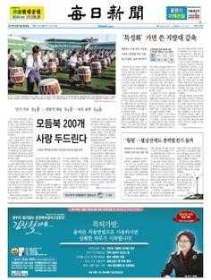 2014년 4월 8일 화요일 매일신문 1면