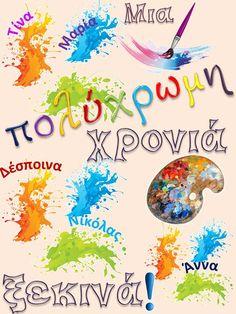 Classroom Routines, Going Back To School, Activities For Kids, Kindergarten, Preschool, Teacher, Education, Blog, Autumn