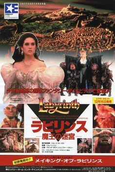I move the stars for no one Goblin King, Film Base, David Bowie, Japanese, Nook, Stars, Movies, Nooks, Japanese Language