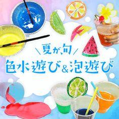 手作りのトロピカルソーダにジュース、水滴遊びに氷のお絵描き、シャボン玉アートに泡のアイスクリーム…! 想像するだけでも楽しくなっちゃいそうな、色水遊びと泡遊びアイディアや、手作りスライムもピックアップ。 夏時期などにより楽しめそうな、水遊びアイディア集。 Art For Kids, Crafts For Kids, Sensory Activities, Japanese, Knitting, Baby, Degree Of A Polynomial, Art For Toddlers, Crafts For Children