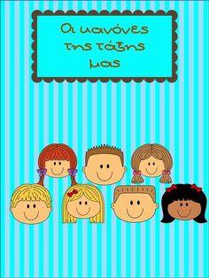 στάση νηπιαγωγείο: Οι κανόνες της τάξης μας Classroom Organisation, Classroom Decor, Organization, First Day Of School, Back To School, September Crafts, Class Rules, Kindergarten, Crafts For Kids
