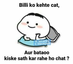 Funny Cartoon Memes, Latest Funny Jokes, Some Funny Jokes, Cute Memes, Good Jokes, Funny Posts, Funny Quotes In Hindi, Best Friend Quotes Funny, Funny Baby Quotes