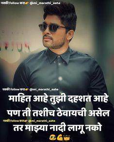 Attitude Qoutes, Attitude Status, Marathi Quotes, Hindi Quotes, Cr7 Ronaldo, Marathi Status, Good Night Quotes, Bullet Modified, Motivation