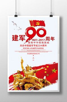 Chinese Army Construction Army 90th Anniversary August Army Day Poster#pikbest#templates