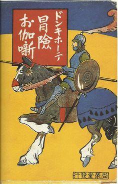 el quijote en japones - Buscar con Google Dom Quixote, Don Miguel, Great Novels, Japanese Art, Literature, Comic Books, Snoopy, Comics, Painting