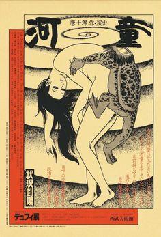 """You can find Situation theater Shigeru Mizuki Shigeru Mizuki \"""" Kappa """"""""silk screen poster at the Mandarake Sahra online store. Japanese Drawings, Japanese Prints, Japanese Illustration, Illustration Art, Japanese Folklore, Art Vintage, Japan Art, Vintage Japanese, Erotic Art"""