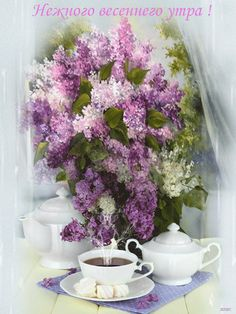 Have a lovely day. Coffee Gif, Coffee Images, Coffee Love, Beautiful Flowers Images, Beautiful Gif, Flower Images, Good Morning Coffee, Good Morning Gif, Good Morning Wishes