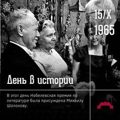 15 октября 1965 г. Нобелевская премия по литературе была присуждена Михаилу Шолохову.