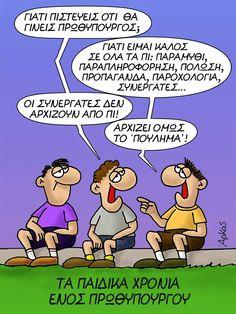 Funny Greek, Funny Cartoons, Funny Photos, Jokes, Lol, Humor, Comics, Funny Stuff, Nice