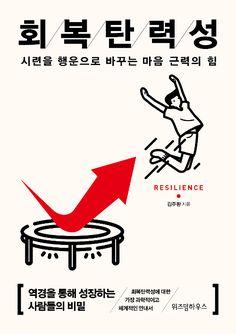 15만부 기념 리커버판. 회복탄력성으로 어려움을 이겨낸 사람들의 사례를 소개하고, 수십 년 간 이어온 회복탄력성에 대한 연구결과를 제시해 설득력을 높인다. 그리고 모든 독자가 자신의 회복탄력성 지수를 진단하... Chinese Typography, Typography Design, Psychological Science, Buch Design, Editorial Design, Line Drawing, Word Art, Sentences, Illustrators