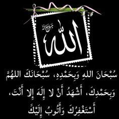 Good Life Quotes, Life Is Good, Allah Wallpaper, Doa Islam, Islamic Messages, Prayers, Arabic Calligraphy, Sayings, Lyrics