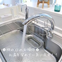 """ryuryu on Instagram: """"ご質問頂きました、排水口のお掃除について😌✨ ・ ・ 排水口の漂白には酸素系漂白剤とハイターを交互に使うようにしています😆❤️ ・ ・ 排水口の防臭トラップを開けて、全てのパーツ&パイプにハイターもしくは酸素系漂白剤をかけるorつけておき、15分程度おいてから流します🚰 ・…"""" Clean Up, Master Bedroom, Sink, Hacks, Storage, House, Home Decor, Instagram, Master Suite"""