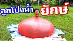 Popular Right Now - Thailand : ลกโปงนำยกษ ยดตวลงไปในลกโปงยกษ Enter into Giant Waterballoon อฟEveMyTube http://www.youtube.com/watch?v=GVKaInUi7zs via Tumblr http://ift.tt/2dSFY8x