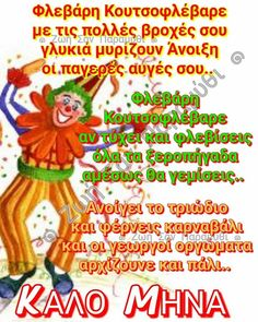 Greek Quotes, Wish, Seasons, Seasons Of The Year