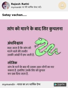 Gernal Knowledge, General Knowledge Facts, Knowledge Quotes, Newspaper Frame, Hinduism History, Sikh Quotes, Psychology Fun Facts, Interesting Facts About World, India Facts