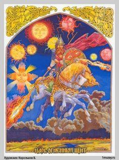 Боги и мифические существа Славянской мифологии в изображении Королькова Виктора Анатольевича(часть первая)