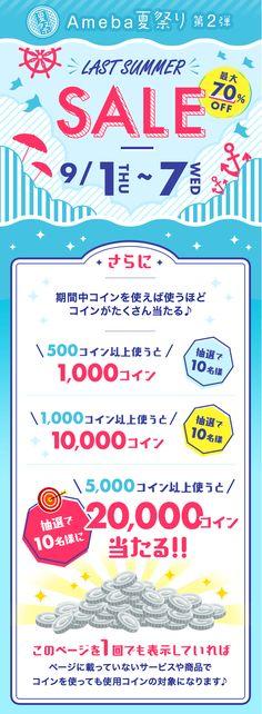 Japan Design, Japan Graphic Design, Graph Design, Layout Design, Lookbook Design, Summer Poster, Graphic Projects, Web Banner Design, Promotional Design
