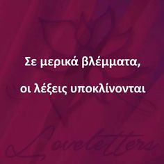 Quotes To Live By, Love Quotes, Greek Words, Greek Quotes, Meaning Of Life, Love Letters, Deep Thoughts, Beautiful Words, Quote Of The Day