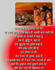 God Krishna Quotes In Hindi, Hindi Quotes, Quotations, Qoutes, Thoughts In Hindi, Good Thoughts, Positive Thoughts, Life Quotes Relationships, Reality Quotes