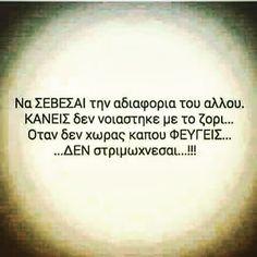 Ακριβώς..#greekquotes #greek #greece #stixakia #quotes #στιχακια #greekposts #greekquote #greekpost #love #greekstatus #ελληνικαστιχακια… Sad, Instagram