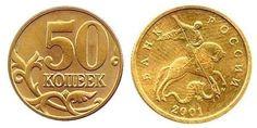 Самые ценные монеты России. 0