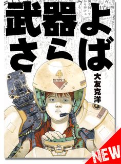 Katsuhiro Otomo Illustrations - A Farewell To Weapons Art Book