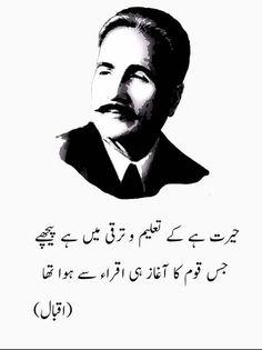 Islamic Quotes, Sufi Quotes, Poetry Quotes In Urdu, Best Urdu Poetry Images, Urdu Poetry Romantic, Love Poetry Urdu, Quran Quotes, Iqbal Quotes, Iqbal Poetry In Urdu