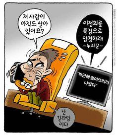 최민의 시사만평 - 길라임 #만평