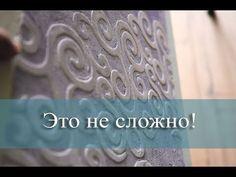 (59) Декоративная штукатурка из БЕТОН КОНТАКТА + трафарет - YouTube