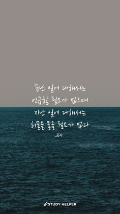 There is no need to mention about the works done, and there is no need to ask for the things of the past. Wise Quotes, Famous Quotes, Book Quotes, Inspirational Quotes, Cool Words, Wise Words, Korea Quotes, Korean Writing, Good Sentences