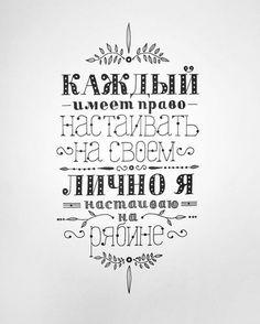 Настойки на душе, - лучше! Твердо держишь в себе на месте _- что нравится ), - и не допускает этому сдвинутся )))). ХА ХА. - Клевая чушь), может быть буду даже её говорить, )))