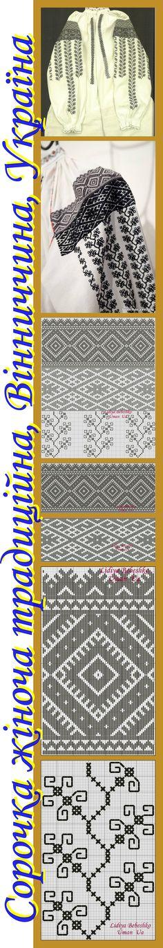 Нарукавна вишивка жіночої сорочки (Вінниччина, Східне Поділля) з колекції родини Причепіїв, подарованої Музею Івана Гончара Folk Embroidery, Embroidery Patterns Free, Cross Stitch Embroidery, Embroidery Designs, Cross Stitch Borders, Cross Stitching, Costume Patterns, Shirt Patterns, Ukraine