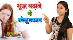 Bukh Badhane Ke Upchar   How To Increase Appetite - Health Tips