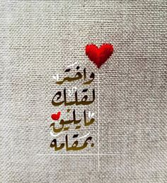 Ohhh the new name made a smile . Beautiful Arabic Words, Arabic Love Quotes, Sad Love Quotes, Romantic Love Quotes, Islamic Quotes, Words Quotes, Qoutes, Sweet Words, Love Words