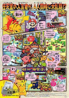 smash bros 64 japanese box - Google Search