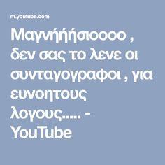 Μαγνήήήσιοοοο , δεν σας το λενε οι συνταγογραφοι , για ευνοητους λογους..... - YouTube