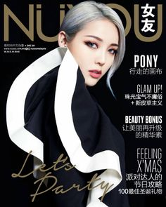 Pony park hye min make up 😍😘 Pony Korean, Korean Girl, Asian Girl, Pony Makeup, Hair Makeup, Park Hye Min, Beauty Night, Popular Girl, Korean Makeup
