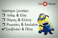 Funny Cartoons, Funny Jokes, Greek Words, Funny Moments, Funny Photos, Picture Quotes, Make Me Smile, Minions, Bff