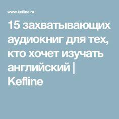 15 захватывающих аудиокниг для тех, кто хочет изучать английский   Kefline