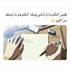 Study Motivation Quotes, Study Quotes, Book Quotes, Words Quotes, Life Quotes, Qoutes, Music Quotes, Beautiful Arabic Words, Arabic Love Quotes