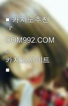 ■ 카지노추천 『 COM992.COM 』 카지노사이트 ■ - 카지노추천 《c o m 9 9 2 . c o m》바카라추천 #wattpad #