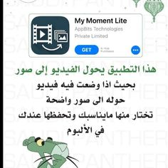 Iphone Photo Editor App, Applis Photo, Study Apps, Good Photo Editing Apps, Life Skills Activities, Computer Teacher, Iphone App Layout, Learning Websites, Funny Arabic Quotes