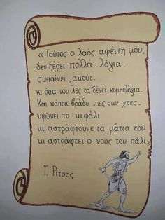 Greek Quotes About Life, Macedonia Greece, Greek Words, Life Moments, Picture Quotes, Me Quotes, Literature, Writer, Inspirational Quotes
