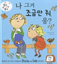 Charlie and Lola Please May I Have Some of Yours Korean Edition *** ** AMAZON BEST BUY **