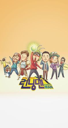 Cute and funny Running Man Wallpapers for iPhone - @mobile9 #korean #cartoon