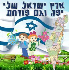 פורום עיצוב וריטוש תמונות - תפוז פורומים Games For Kids, Art For Kids, Crafts For Kids, School Projects, Art Projects, Israel Independence Day, Sign Language Alphabet, Kindergarten Graduation, Children's Literature